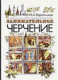 http://cherch-ikt.ucoz.ru/uchebn/Vorotn_zan_cherch.jpg