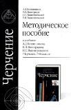 http://cherch-ikt.ucoz.ru/uchebn/botv_metod.jpg