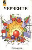 http://cherch-ikt.ucoz.ru/uchebn/stepakova.jpg