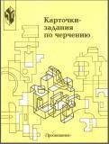 http://cherch-ikt.ucoz.ru/uchebn/stepakova_zad_7.jpg