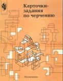 http://cherch-ikt.ucoz.ru/uchebn/stepakova_zad_8.jpg